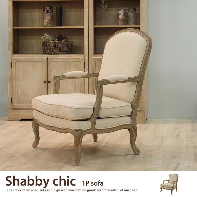 Shabby chic 1P sofa