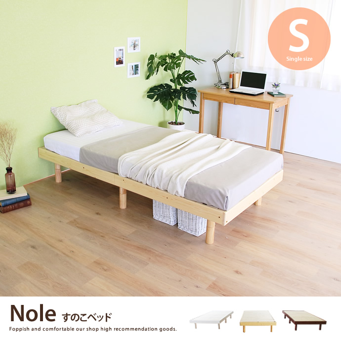 すのこベッド【シングル】Nole すのこベッド