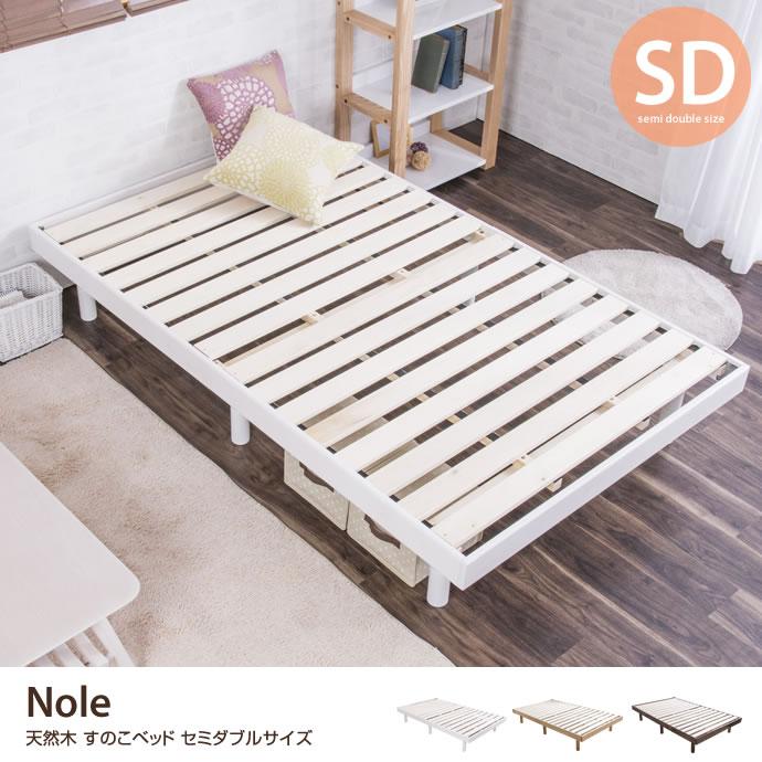 【セミダブル】 Nole 天然木 すのこベッド
