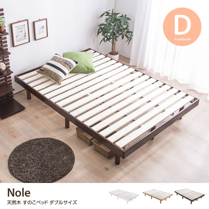 【ダブル】 Nole 天然木 すのこベッド