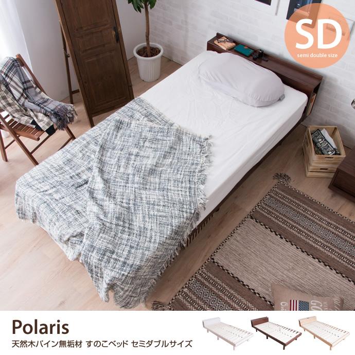 【セミダブル】 Polaris 天然木パイン無垢材 すのこベッド