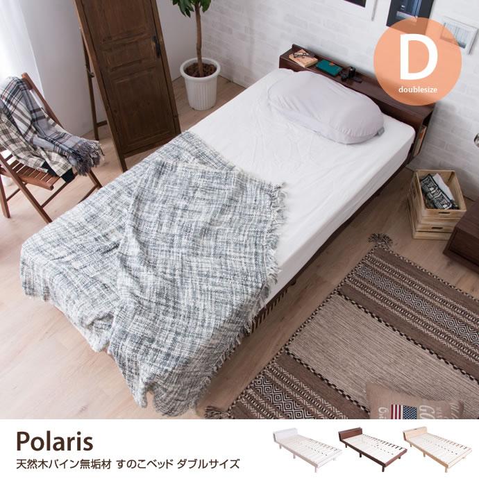 【ダブル】 Polaris 天然木パイン無垢材 すのこベッド