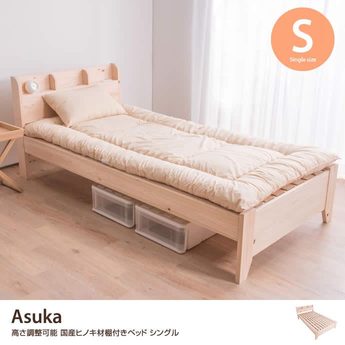 【シングル】ASUKA 高さ調整可能 ヒノキ材棚付きベッド シングルサイズ