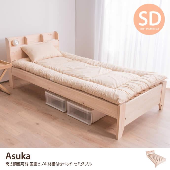 【セミダブル】ASUKA 高さ調整可能 国産ヒノキ材棚付きベッド セミダブルサイズ