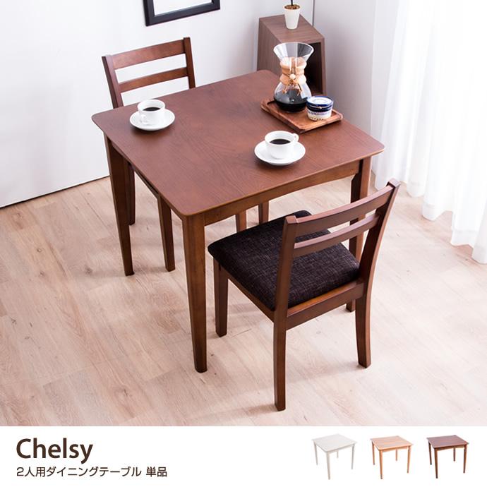 Chelsy 2人用ダイニングテーブル 単品
