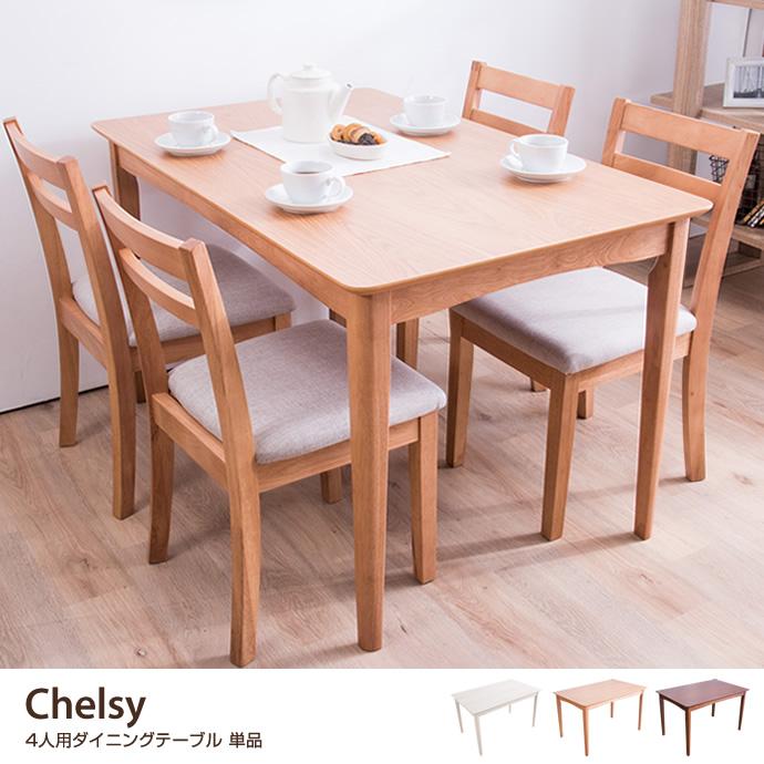 Chelsy 4人用ダイニングテーブル 単品