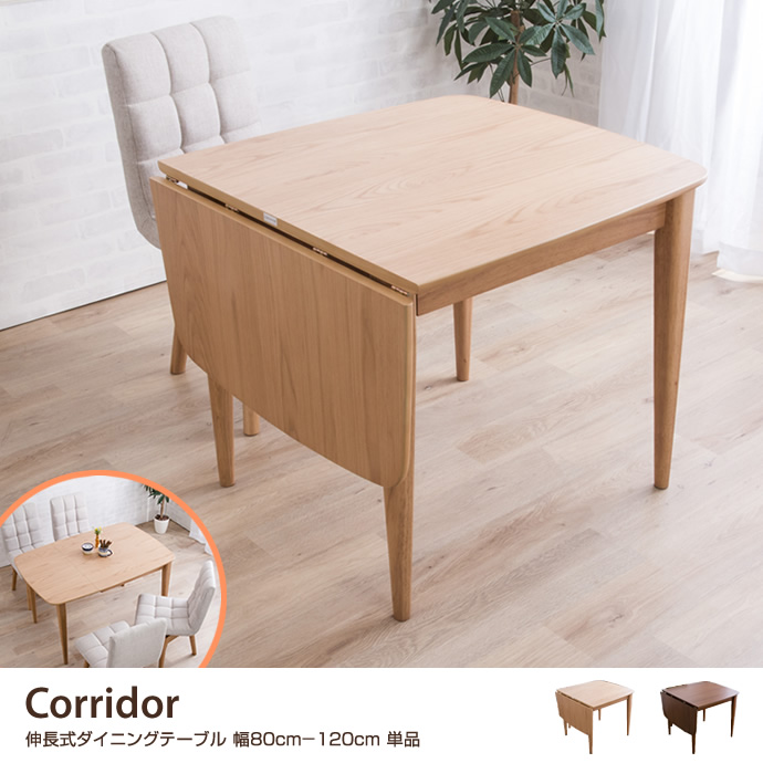 Corridor 伸長式ダイニングテーブル 幅80cm-120cm 単品