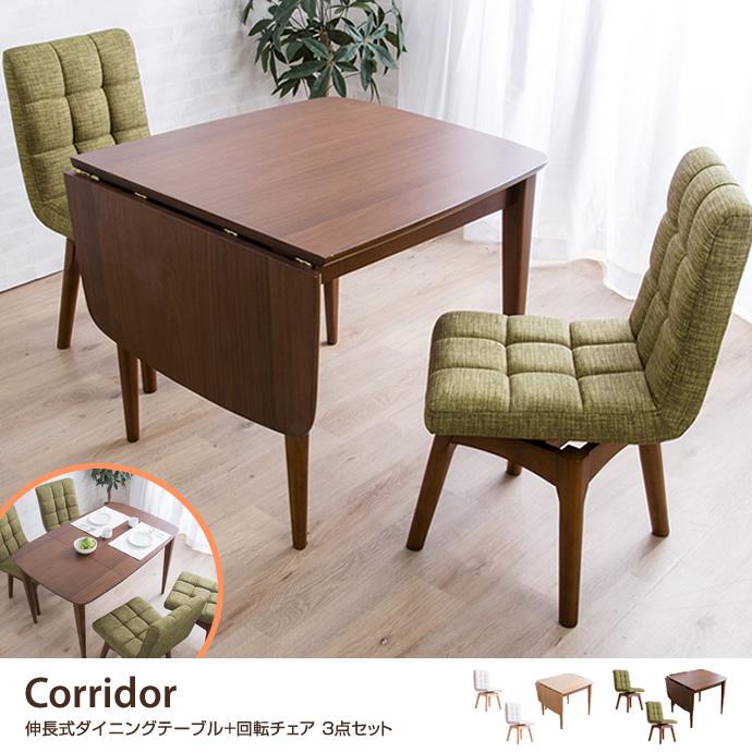 Corridor 伸長式ダイニングテーブル+回転チェア 3点セット