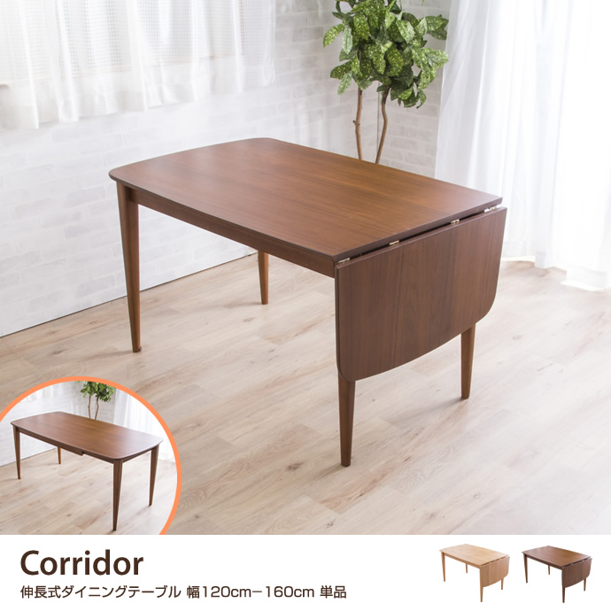 Corridor 伸長式ダイニングテーブル 幅120cm-160cm 単品