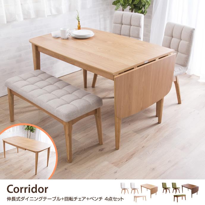 Corridor 伸長式ダイニングテーブル+回転チェア+ベンチ 4点セット