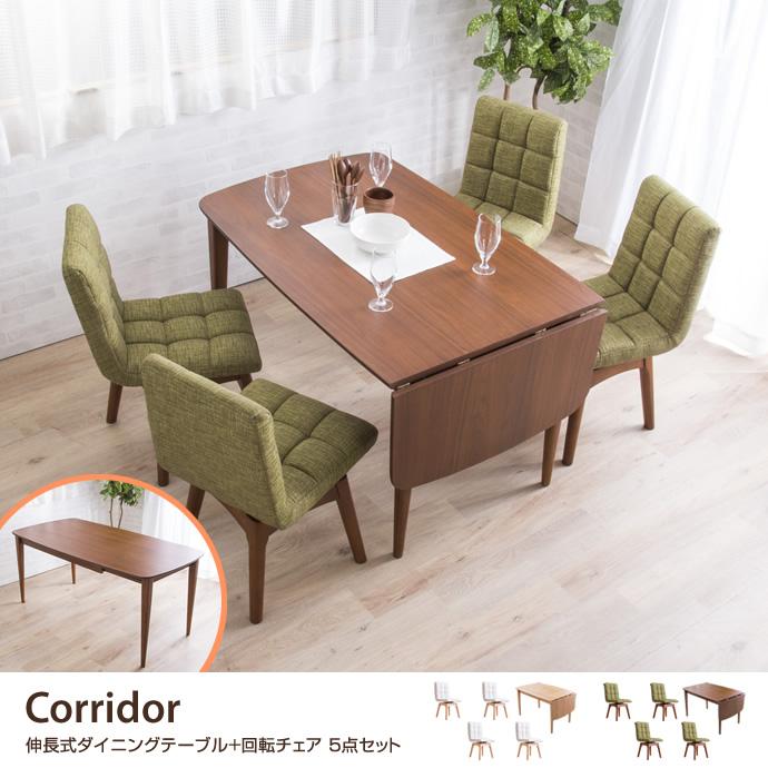 Corridor 伸長式ダイニングテーブル+回転チェア 5点セット