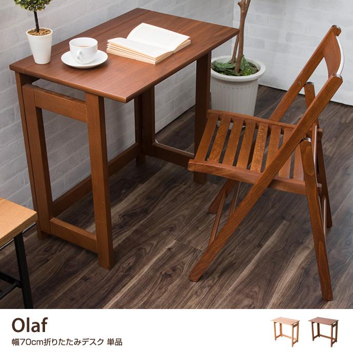 Olaf 幅70cm折りたたみデスク 単品