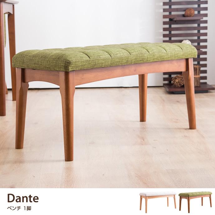 Dante ベンチ 1脚