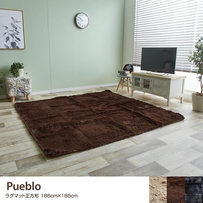 こたつ布団Pueblo ラグマット正方形 185cm×185cm