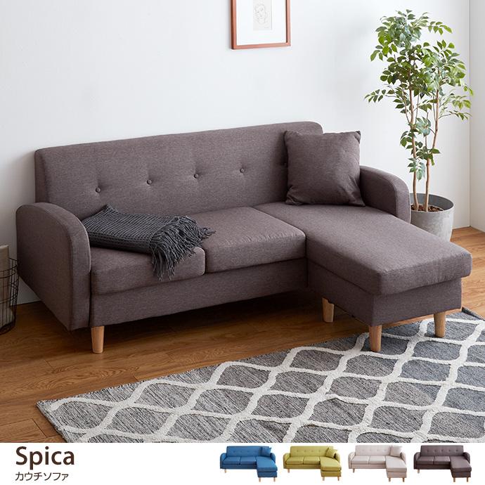 Spica 3人掛けカウチソファ