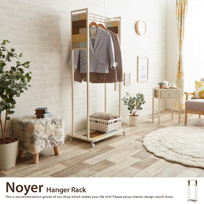 Noyer Hanger Rack