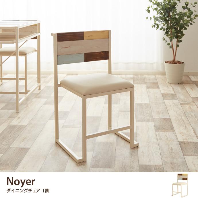 Noyer Dining Chair