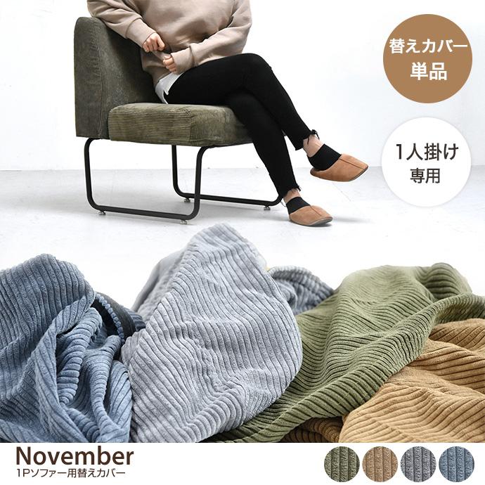 November 専用替えカバー ソファ1P