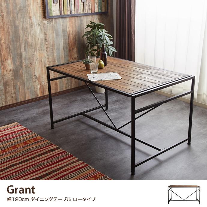 Grant 幅120cm ダイニングテーブル ロータイプ