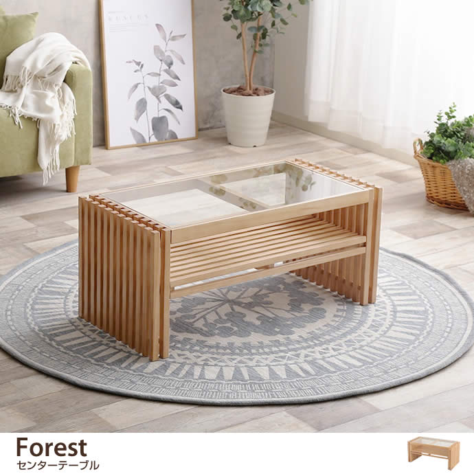 Forest センターテーブル