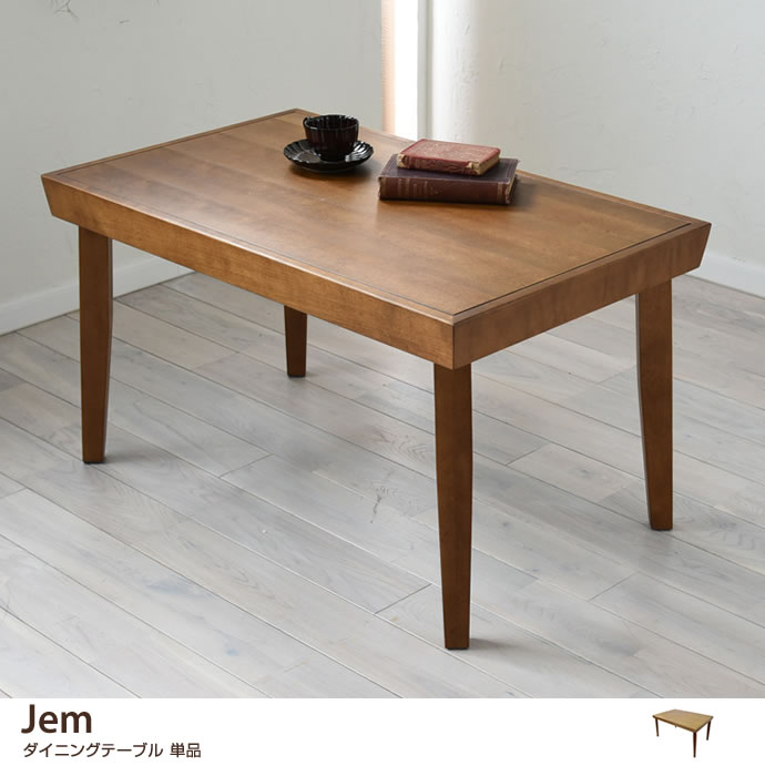 Jem ダイニングテーブル 幅122cm