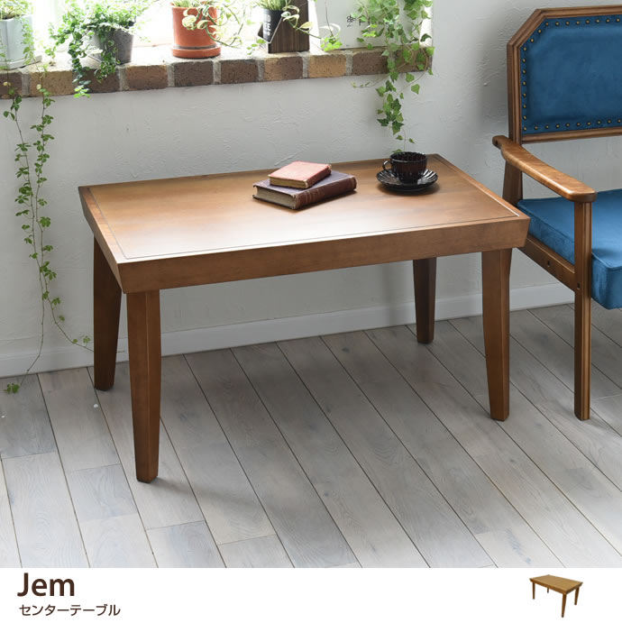 Jem センターテーブル 幅90cm