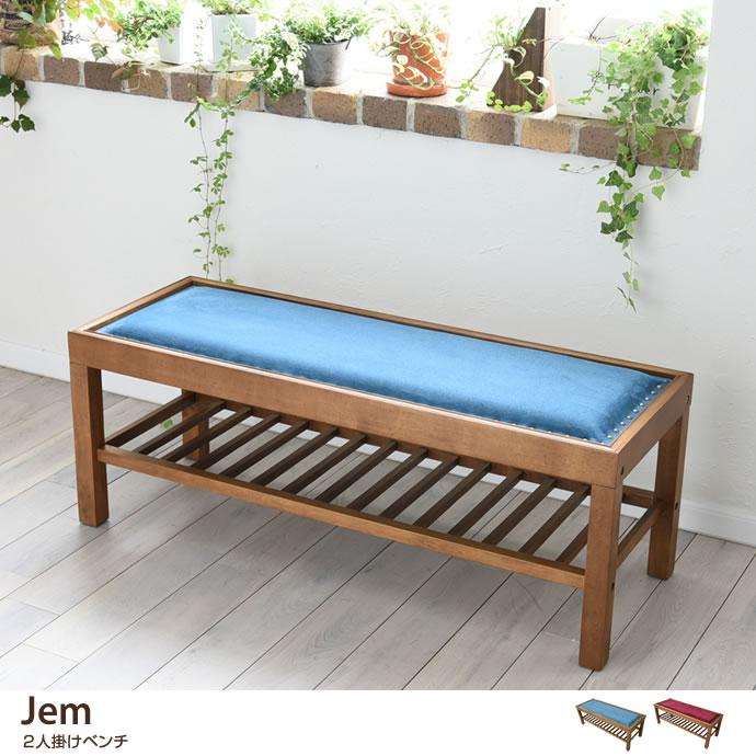 【単品】Jem 2人掛けベンチ