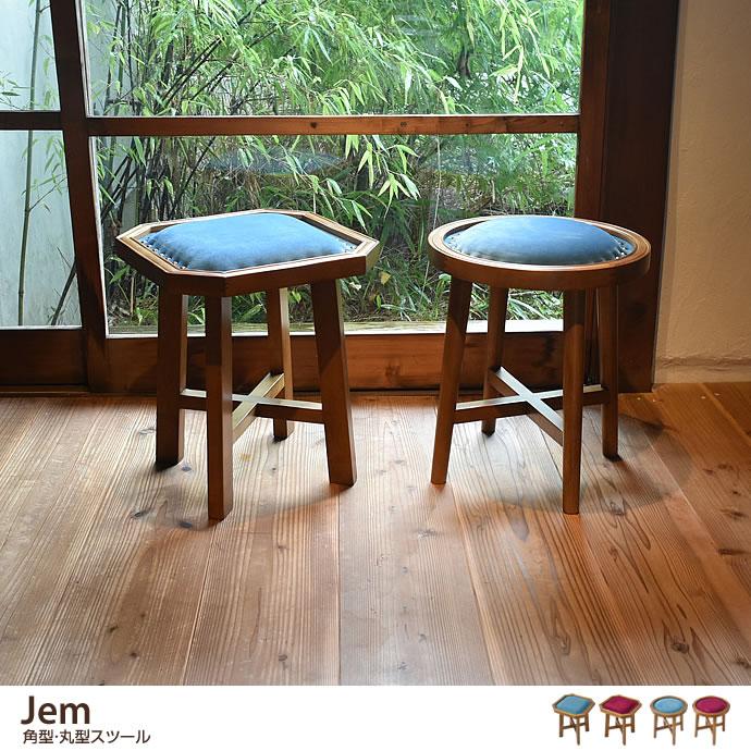 【1脚】Jem 角型・丸型スツール