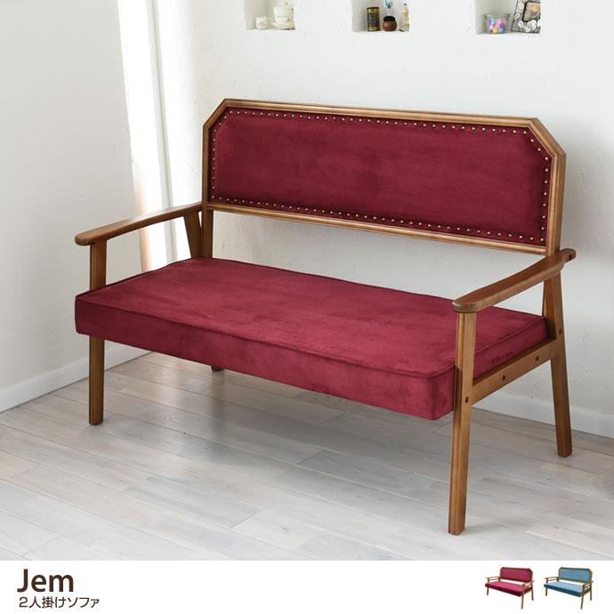 【2人掛け】Jem 2人掛けソファ