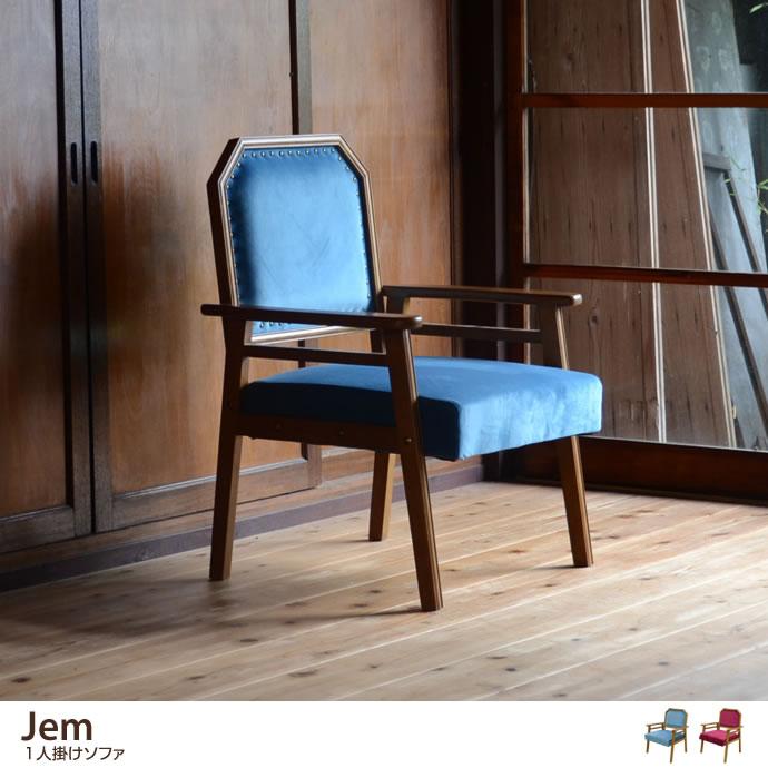 【1人掛け】Jem 1人掛けソファ