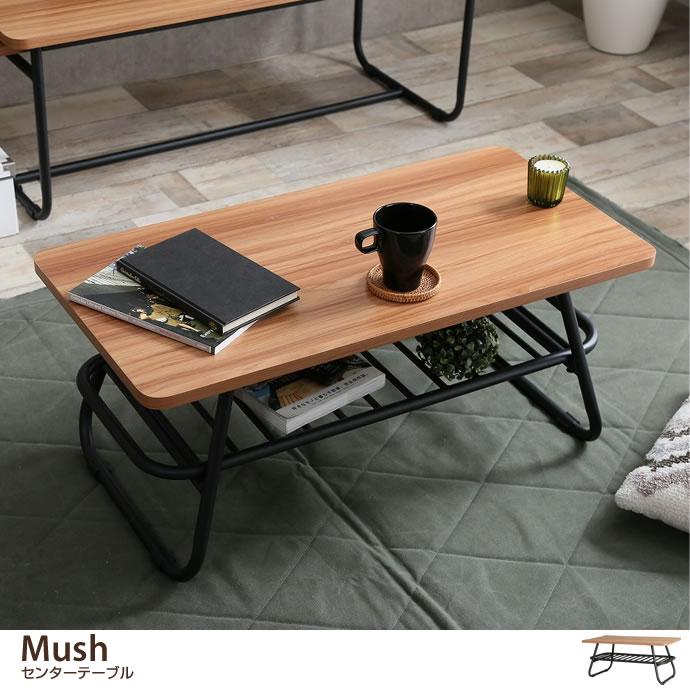 Mush センターテーブル