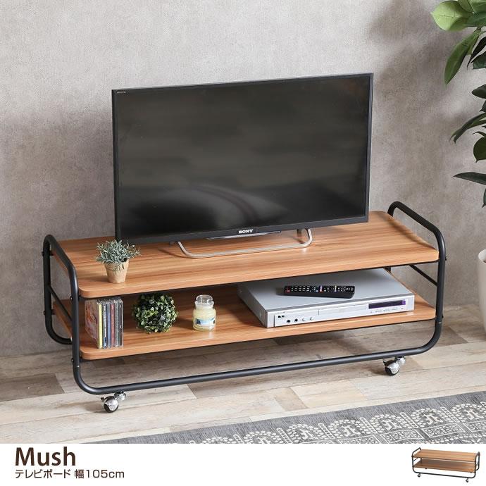 Mush テレビボード 幅105cm