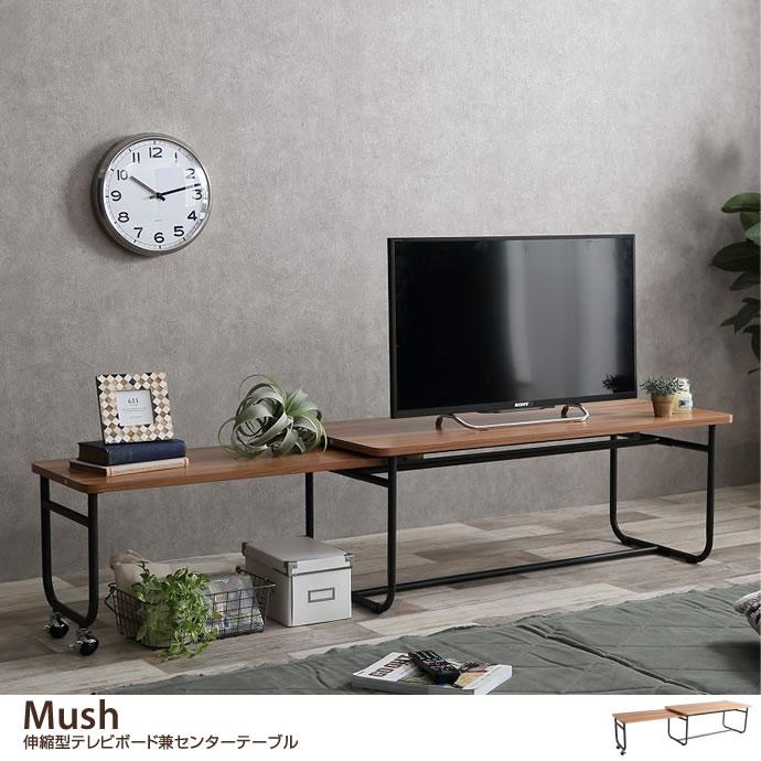 Mush 伸縮型テレビボード兼センターテーブル