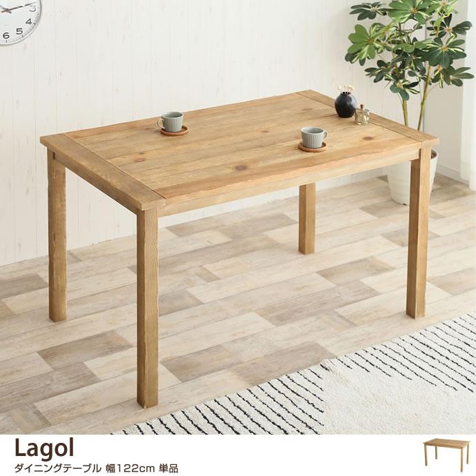 【単品】Lagol ダイニングテーブル 幅122cm