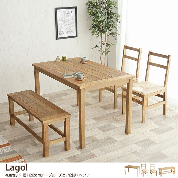 【4点セット】Lagol 幅122cmテーブル+チェア2脚+ベンチ