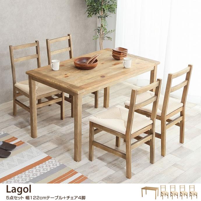 【5点セット】Lagol 幅122cmテーブル+チェア4脚