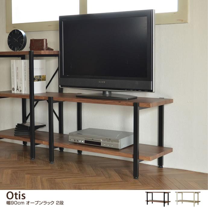 【幅90cm】 Otis オープンラック 2段