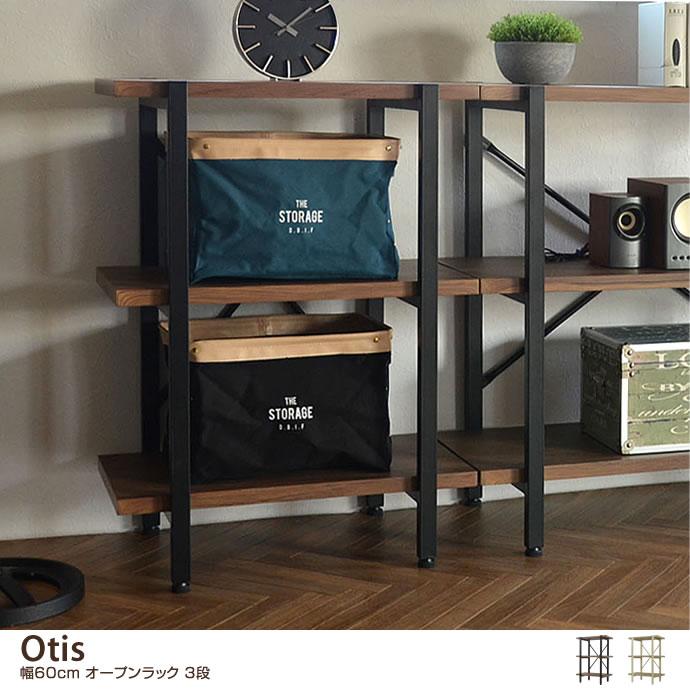 収納雑貨【幅60cm】 Otis オープンラック 3段