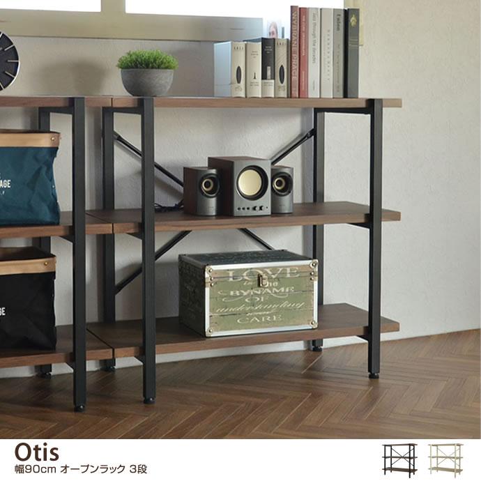 【幅90cm】 Otis オープンラック 3段