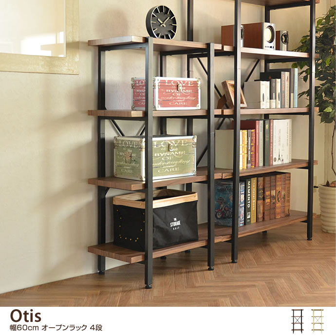 収納雑貨【幅60cm】 Otis オープンラック 4段