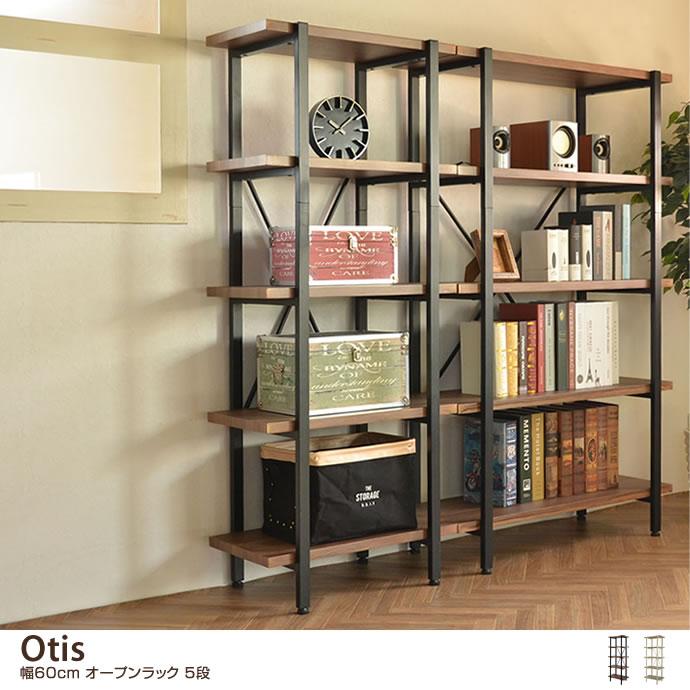 【幅60cm】 Otis オープンラック 5段