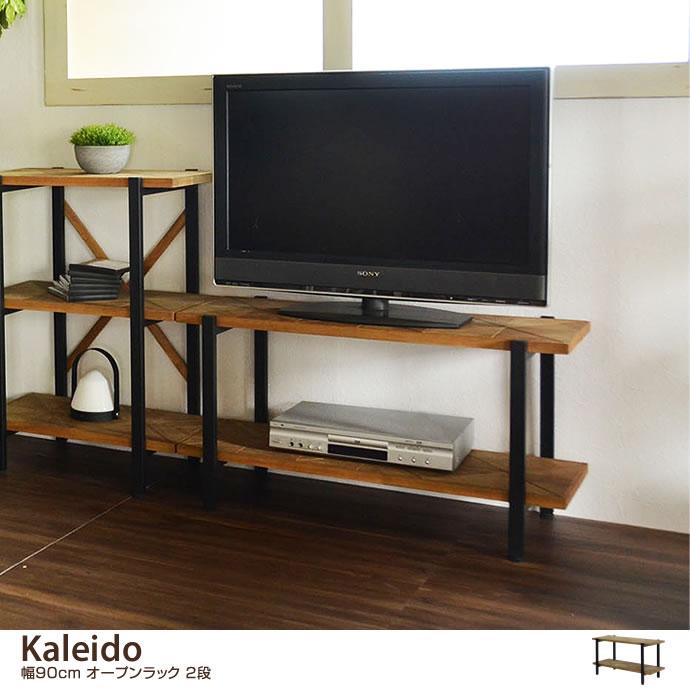 【幅90cm】 Kaleido オープンラック 2段