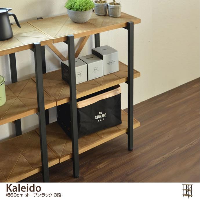 【幅60cm】 Kaleido オープンラック 3段