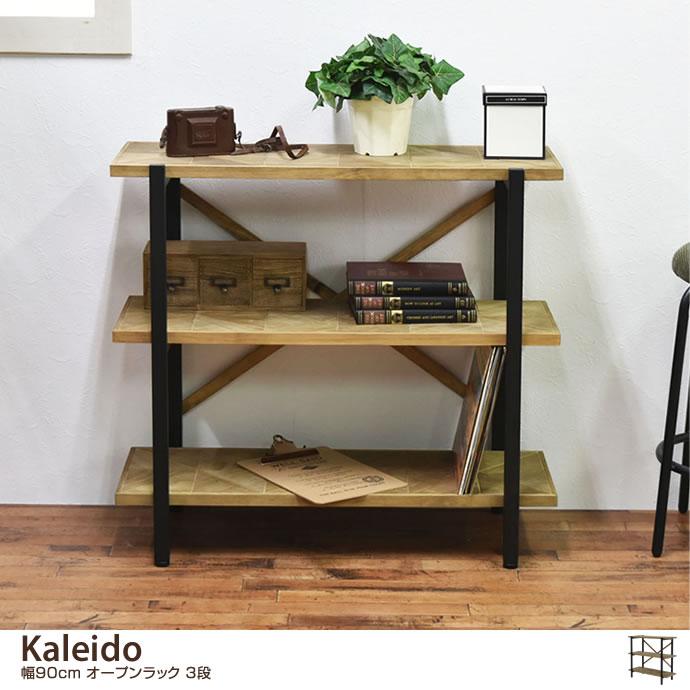 【幅90cm】 Kaleido オープンラック 3段