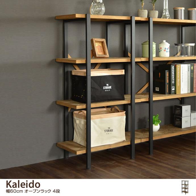 【幅60cm】 Kaleido オープンラック 4段