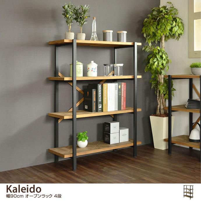 【幅90cm】 Kaleido オープンラック 4段