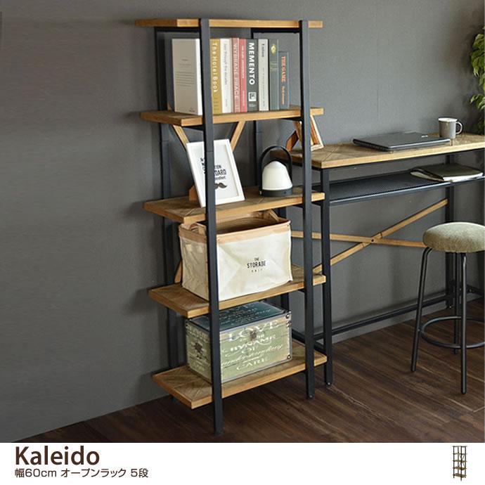 【幅60cm】 Kaleido オープンラック 5段