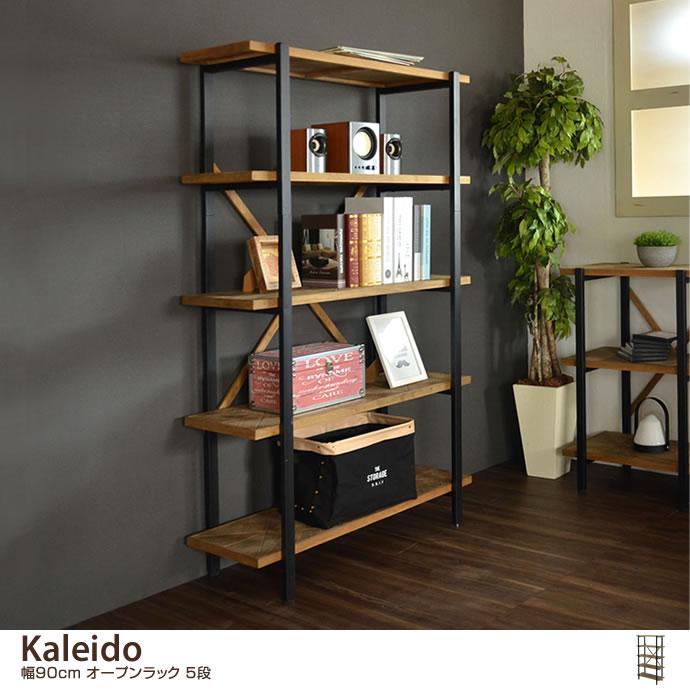 【幅90cm】 Kaleido オープンラック 5段