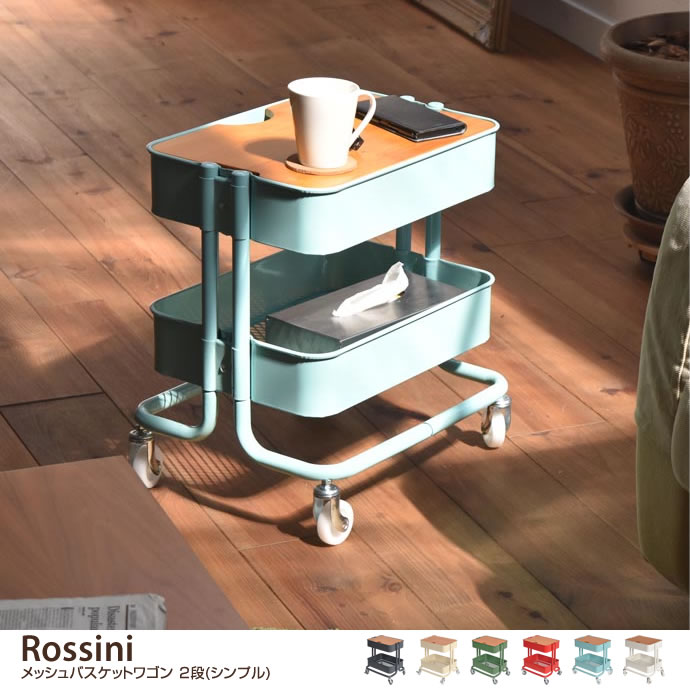 【幅45cm】 Rossini メッシュバスケットワゴン 2段(シンプル)