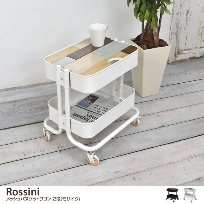 【幅45cm】 Rossini メッシュバスケットワゴン 2段(モザイク)